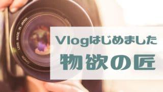 Vlog Start Thumnail