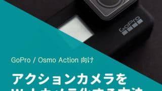 GoProなどのアクションカメラをWebカメラ化する方法 サムネイル