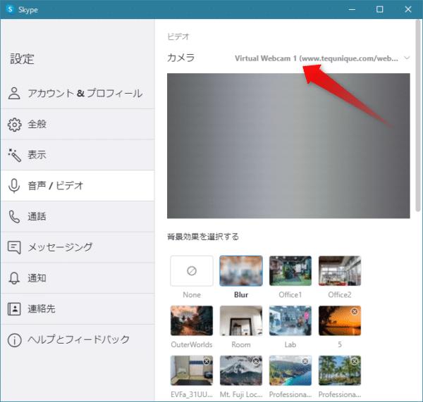 Skypeの設定画面のうち、音声 / ビデオ > カメラ の順に選択します。