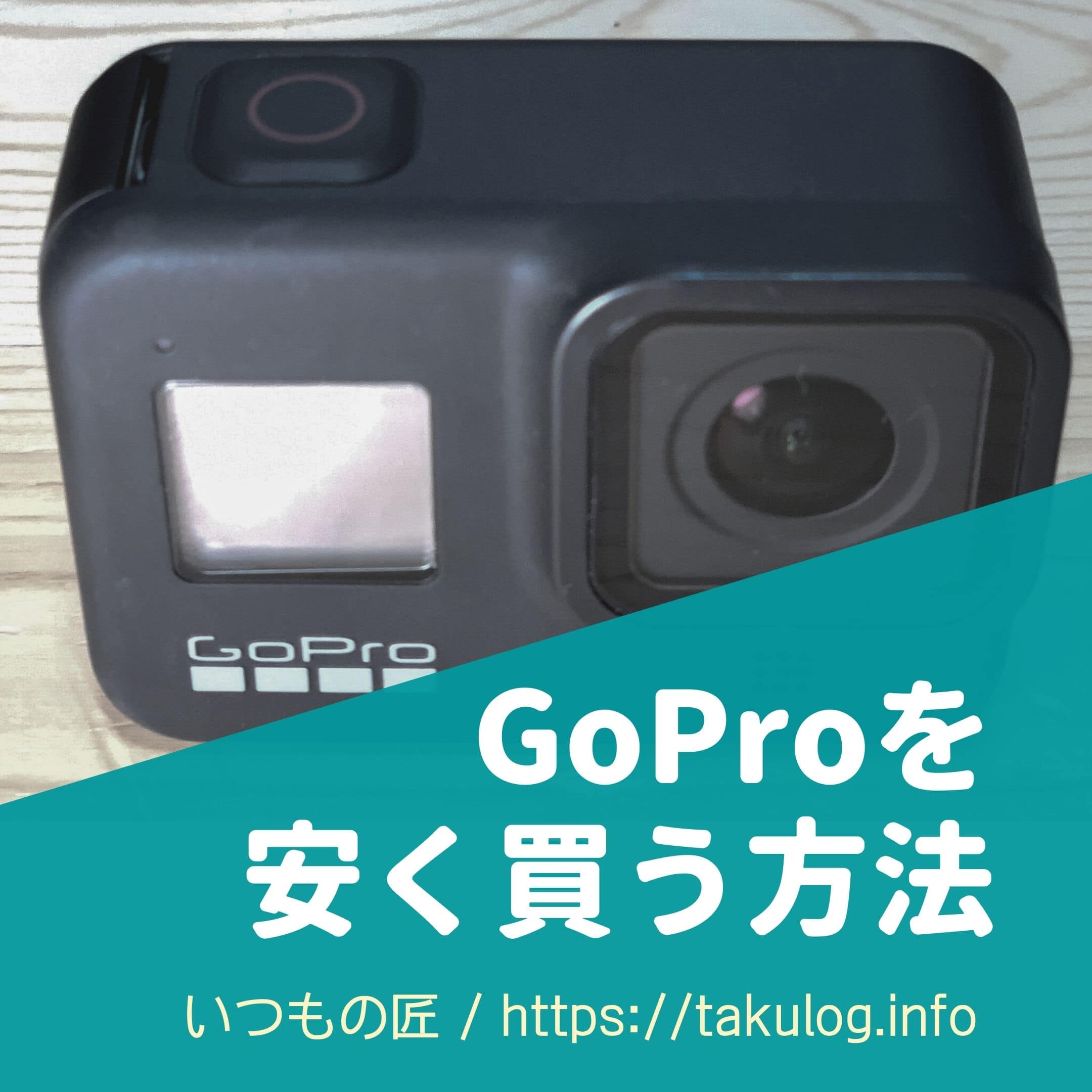 GoProをとにかく安く買う方法 サムネイル
