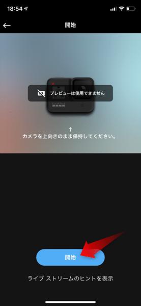 開始画面で「開始」ボタンを押下します。
