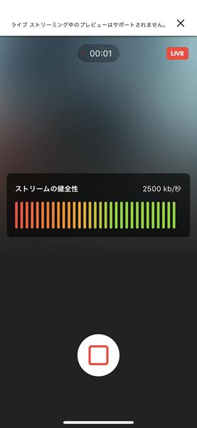 ライブストリーミングが始まった画面で「ストリームの健全性」が確認できます。