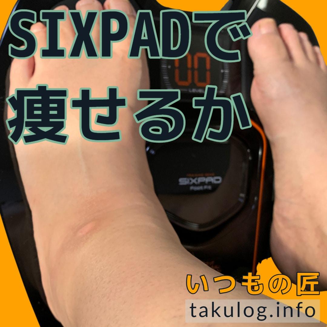 SIXPADで痩せるかのサムネイル
