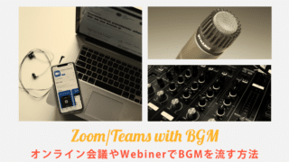 Zoom&Teams with BGM サムネイル