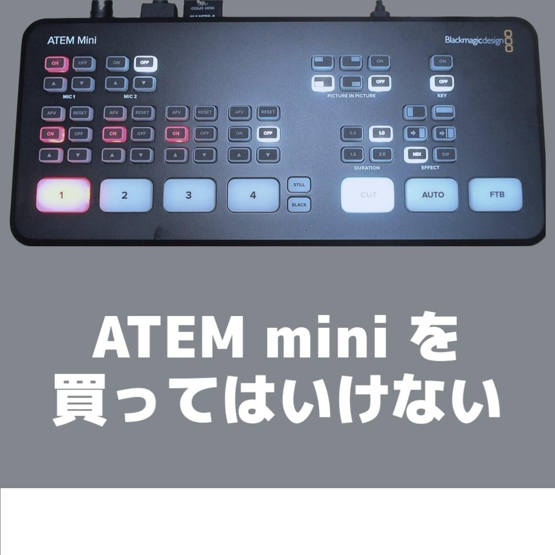ATEM Miniを買ってはいけない(サムネイル)