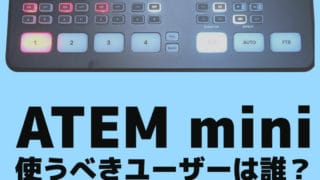 ATEM miniを使うべきユーザーは誰?