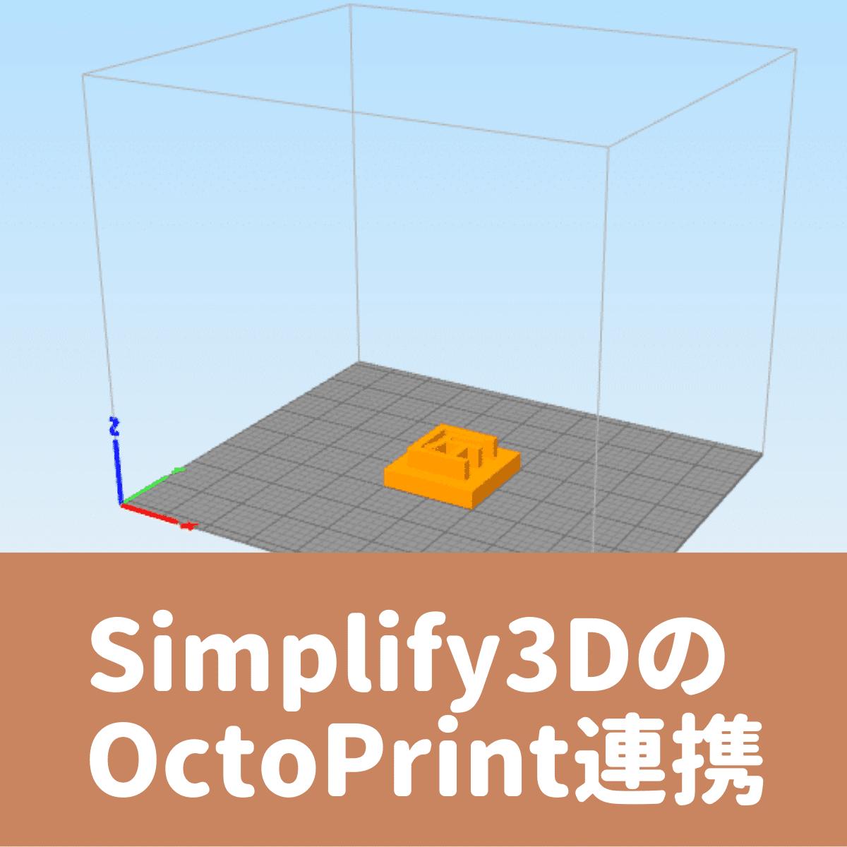 Simplify3DとOctoPrint連携 サムネイル