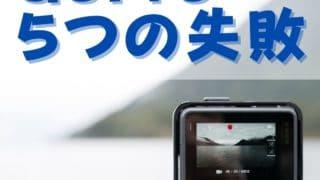 GoPro 5つの失敗サムネイル