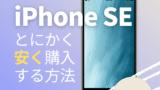 iPhone SEをとにかく安く購入する方法 サムネイル