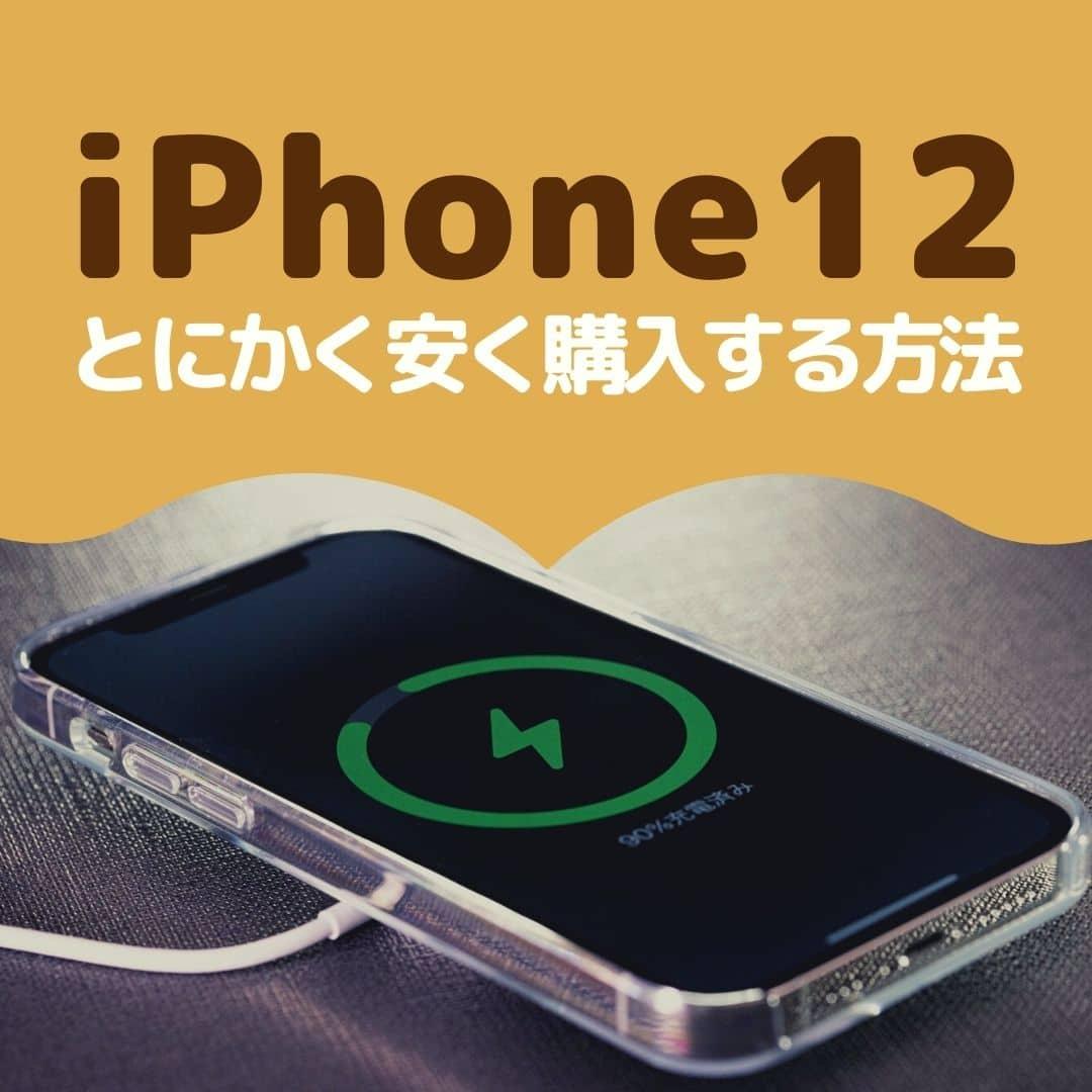 iPhone 12/Pro/Pro Max/miniをとにかく安い値段で購入する方法