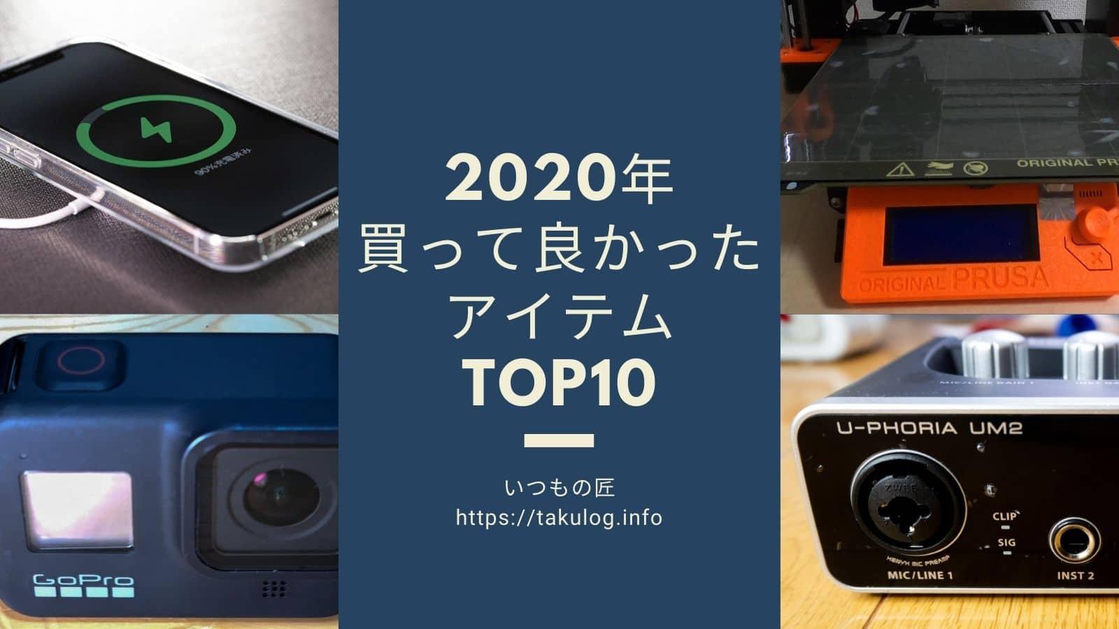 2020年に買って良かったアイテム TOP10 サムネイル