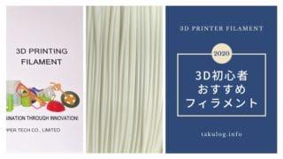 3Dプリンタ初心者におすすめできるフィラメントは?サムネイル