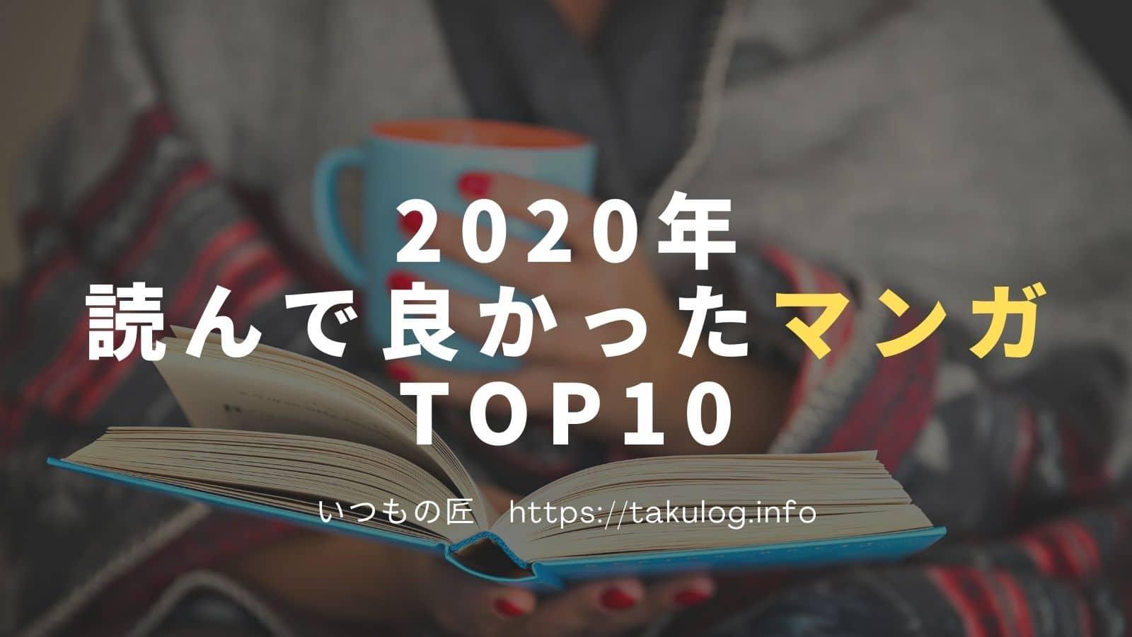 2020年に読んで良かったマンガTOP10サムネイル