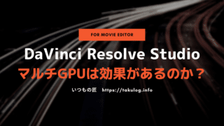 DaVinci Resolve StudioでマルチGPUは効果があるのか?サムネイル