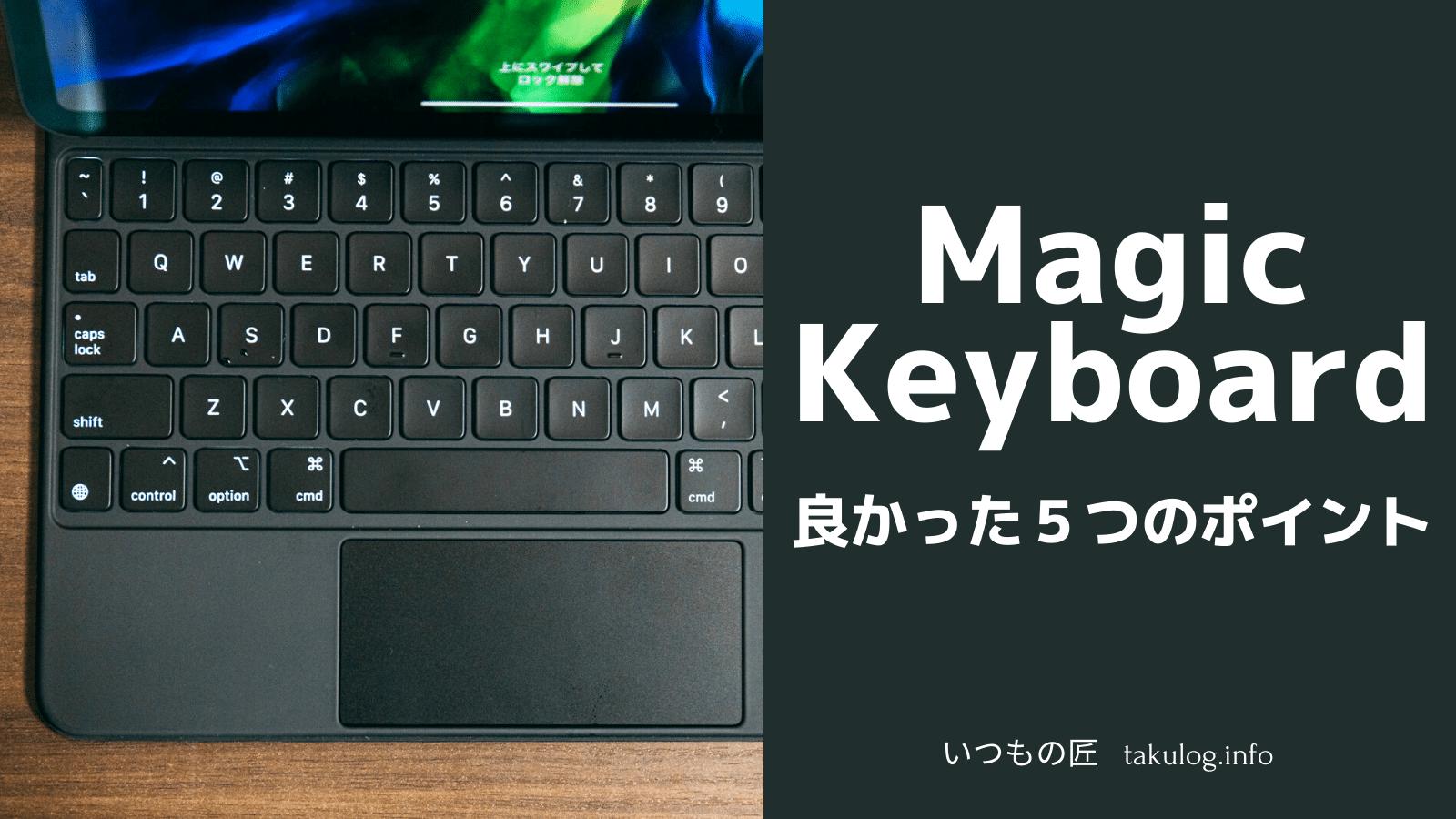 iPad Pro用のMagic Keyboardを買って良かった5つのこと SNSサムネイル