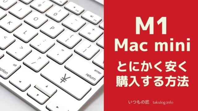 M1 Mac miniをとにかく安く購入する方法サムネイル