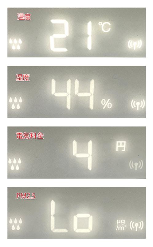 加湿空気清浄機「シャープ KI-LX75」のディスプレイ表示。タッチボタンで簡単に切替ができます。