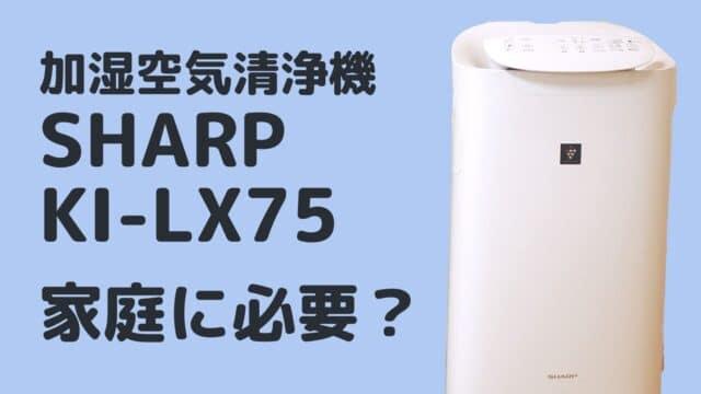 加湿空気清浄機は「シャープ KI-LX75」は家庭に必要か?サムネイル