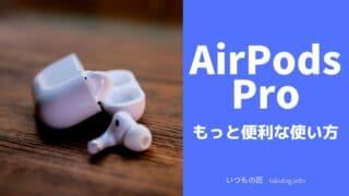AirPods Proがもっと便利になる3つの使い方とは?サムネイル