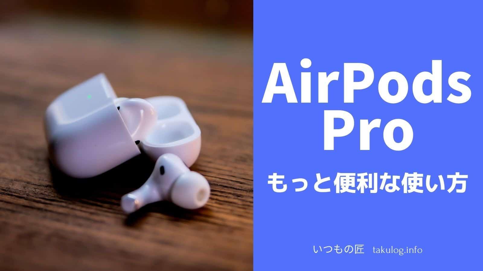 AirPods / AirPods Proをもっと活用できるようになる記事