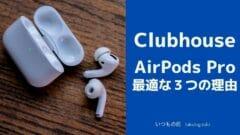 iPhone/iPadでClubhouseを使うのに最適なイヤホンは AirPods Pro だという3つの理由とは?サムネイル