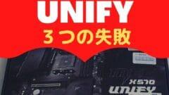 MSI X570 UNIFYを使って分かった3つの失敗とは?サムネイル2