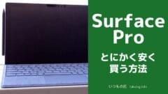 Surface Proをとにかく安く買う方法 サムネイルSNS