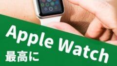 Apple Watchが最高に便利だと感じる5つの使い方 サムネイル