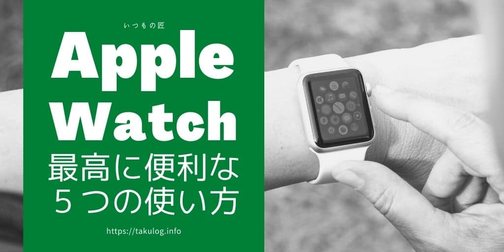 Apple Watchが最高に便利だと感じる5つの使い方 SNSサムネイル