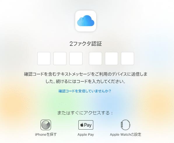 Apple IDの二要素認証を待つ画面
