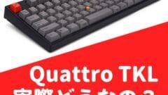 ARCHISS Quattro TKLはトラックポイントユーザーを幸せにするのか?サムネイル