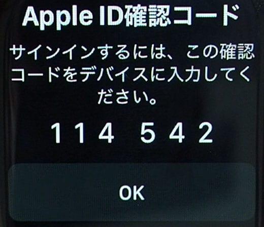 Apple IDの確認コードが表示される