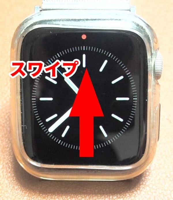 Apple Watch でコントロールセンターを表示させる手順