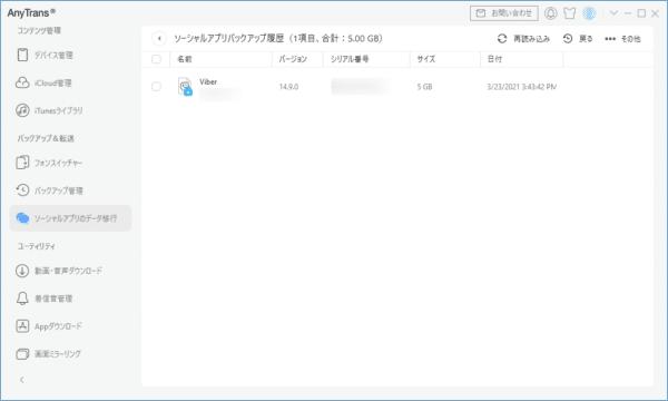 Viberのバックアップを取得した状態の画面です。