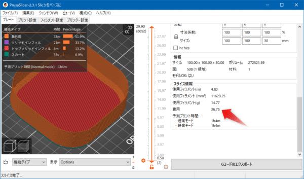 丸四角深皿のPrusaSlicerでのスライス結果、使用フィラメント14.77g、36.75円で済むわけです。