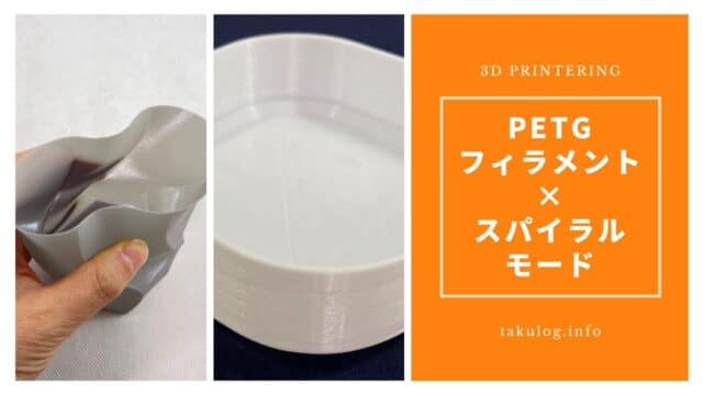スパイラル(花瓶)モードにPETGフィラメントを活用すべき理由とは?サムネイル
