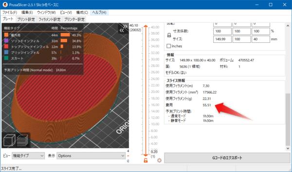 楕円深皿のPrusaSlicerでのスライス結果、使用フィラメント22.31g、55.51円で済むわけです。