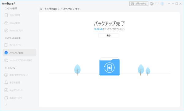 AnyTransのバックアップ完了画面はシンプルです。