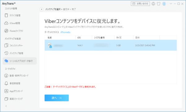 Viberの会話データを別のiPhone6sに復元しようとした画面です。