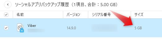 AnyTrans上のViberバックアップのデータは5GBでした。