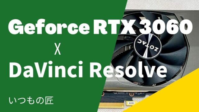 Geforce RTX 3060はDaVinci Resolveユーザーを幸せにするのか?SNS