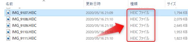 HEIC形式のファイルは、拡張子HEICでiPhone/iPadに保存されています。それをExploreで見ても通常は画像ファイルとは認識されません。