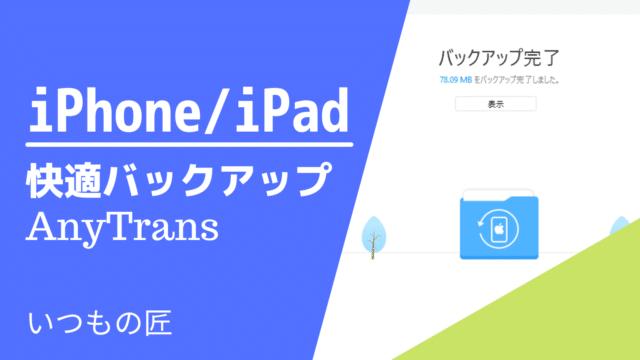 iPhone/iPadをパソコンで快適にバックアップする方法とは?【AnyTrans】SNSサムネイル