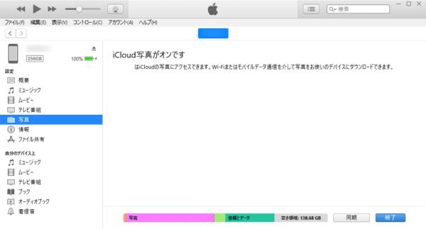 iTunesの「iCloud写真がオンです」表示が出て、まったく画像データにアクセスできないのです。困ったもので…