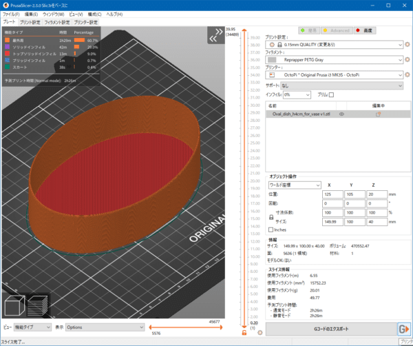 スパイラル(花瓶)モード向けSTLデータのスライス後は、壁の薄い印刷物、つまり深皿の形になります。