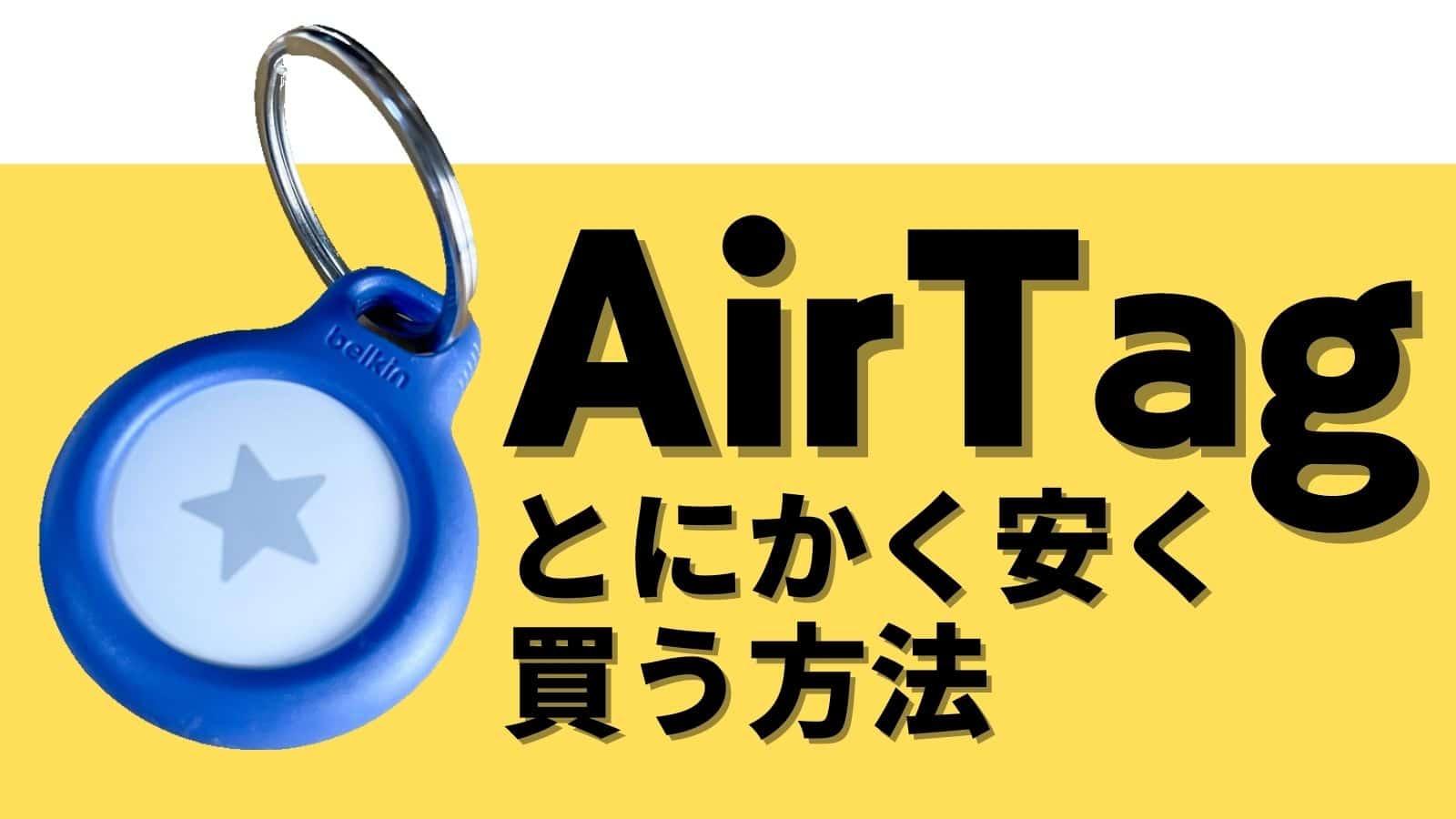 AirTagをとにかく安く買う方法 サムネイル
