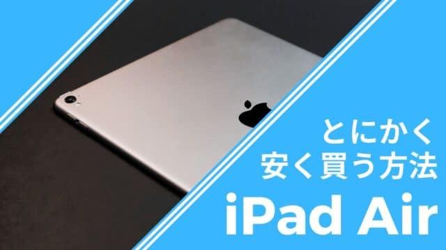 iPad Airをとにかく 安く買う方法