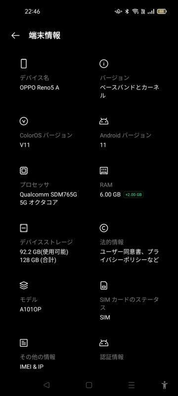 ColorOS / Android バージョンほかの表示して見て分かる、最新状態です。