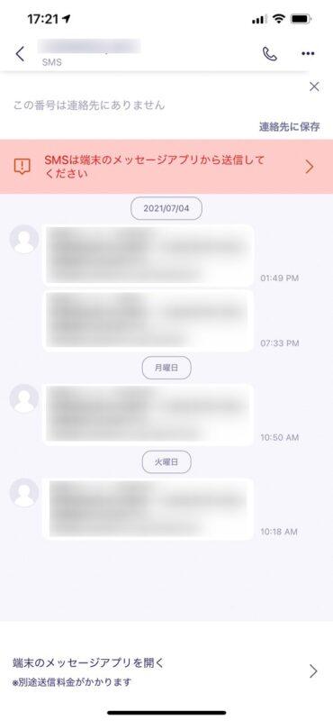 Rakuten Link上でSMSを使った場合。iPhoneのメッセージアプリを使わないのは違和感が大きいですね。