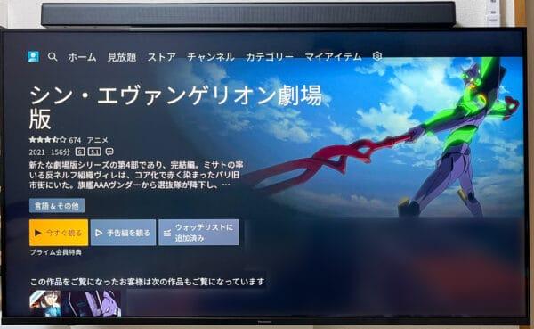 シン・エヴァンゲリオンを55インチ大画面4K液晶で見ると、その迫力に没頭度が増して、ホントに格別でした!